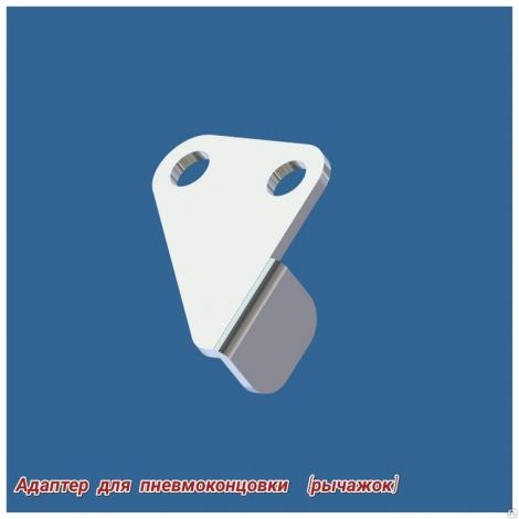 Адаптер пневмоконцевика для всех клипсаторов (рычажок)