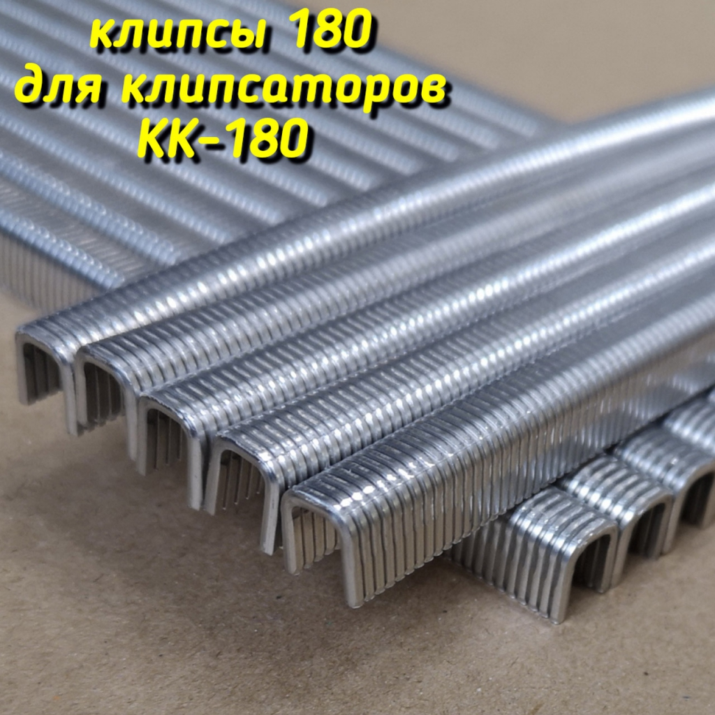КЛИПСАТОР КК-180 ОДНОСКРЕПОЧНЫЙ