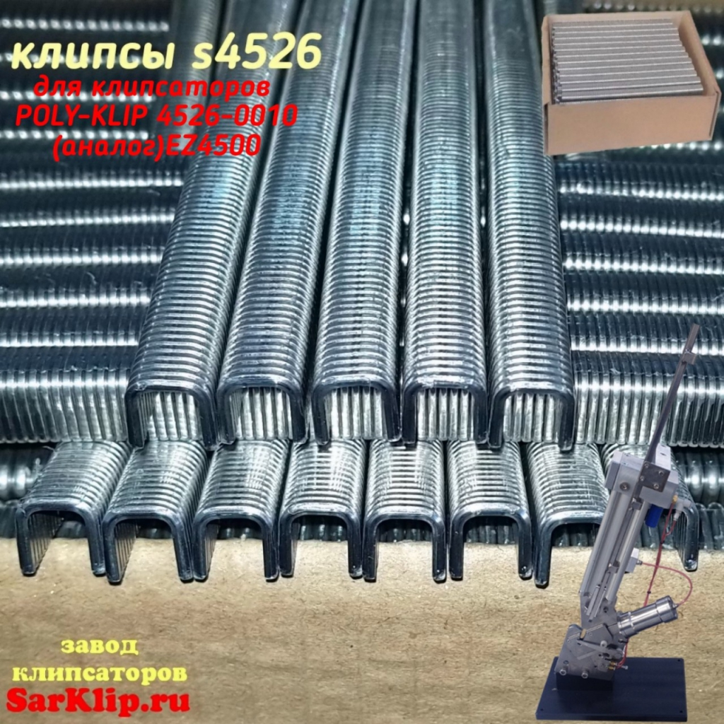 КЛИПСЫ S4526 ДЛЯ КЛИПСАТОРА POLY-CLIP за 1000 шт.